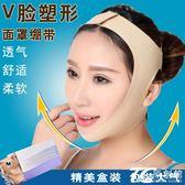 大V臉面罩繃帶 臉部線雕拉皮帶罩收緊雙下巴提升臉部防止下垂