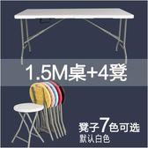 熊孩子❃折疊桌 戶外長桌子 簡易辦公桌 擺攤桌 便攜式會議桌 折疊餐桌椅(主圖款14)