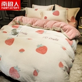 加厚雪花絨四件套雙面絨珊瑚絨被套冬季法蘭絨床單三件套床上用品 陽光好物