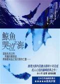 (二手書)鯨魚哭泣之海