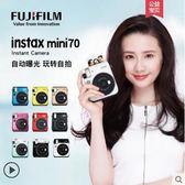 照相機 富士 mini70 自拍相機 自動曝光 壹次成像 套餐含拍立得相紙 Igo印象部落