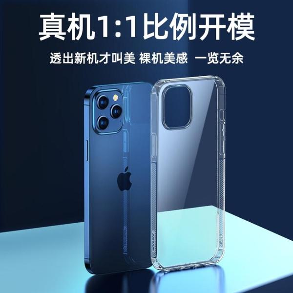 iPhone12手機殼蘋果12Pro透明iphone12mini防摔超薄硅膠12ProMax 晴天時尚
