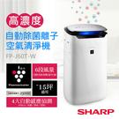 超下殺【夏普SHARP】15坪自動除菌離子空氣清淨機 FP-J60T-W