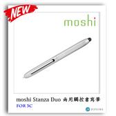 moshi Stanza Duo 兩用觸控書寫筆 觸控筆 伸縮式 兩用筆 書寫筆