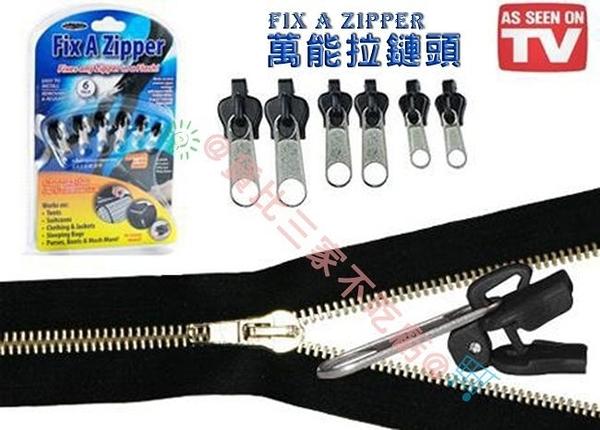 ☆貨比三家☆ Fix A Zipper 神奇萬用拉鍊頭 神奇拉鍊頭 拉鍊維修 DIY 立即拉鍊頭 拉鍊修理 包包