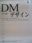 【書寶二手書T3/電腦_WHA】給設計師的DM型錄設計典-35套x280 Photoshop+Illustrator設計