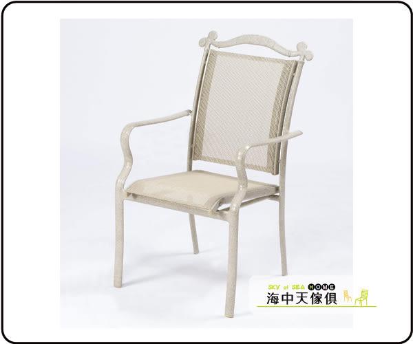 {{ 海中天休閒傢俱廣場 }} 2017 戶外時尚 編藤桌椅系列 64-1 牛角紗網椅