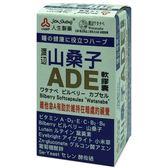 人生製藥渡邊山桑子ADE軟膠囊 50粒/瓶◆德瑞健康家◆