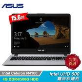 【ASUS 華碩】X507MA-0201BN4100(黑) 15.6吋筆電