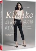 Kimiko的女性日常美態:姿勢回正,自然就瘦了(內附運動影片 小角度運動筆記)
