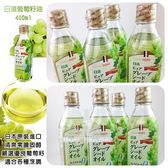 日清葡萄籽油400ml (限宅配出貨)