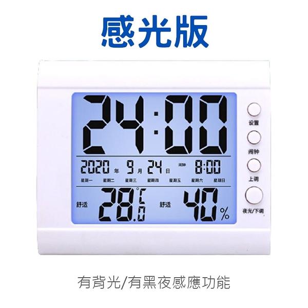多功能電子溫濕度計 日曆時鐘鬧鐘溫溼度計 感光版