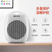 取暖器家用暖風機節能省電暖氣 台式迷你電暖器小太陽烤火爐220V