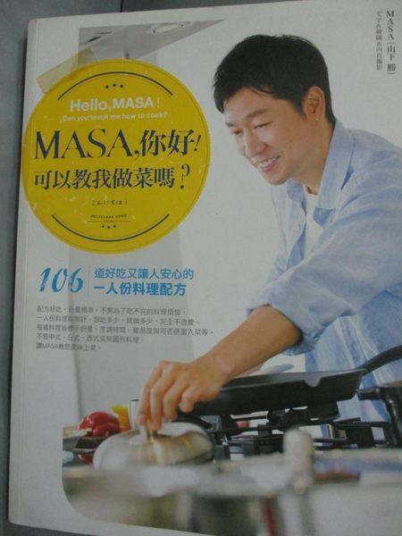 【書寶二手書T7/餐飲_YBY】MASA,你好!可以教我做菜嗎?_MASA 山下勝