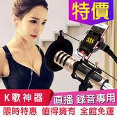 聲卡麥克風 全民K歌神器手機電容麥克風直播唱歌帶聲卡耳機套裝設備【快速出貨八折搶購】
