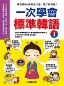 (二手書)一次學會標準韓語(1)