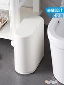 【免運快出】 衛生間垃圾桶廁所家用廚房客廳創意按壓式垃圾桶大號帶蓋紙簍 奇思妙想屋