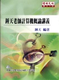 二手書博民逛書店 《鍾天老師計算機概論講義》 R2Y ISBN:9867467817
