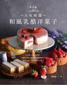 人氣精選 和風乳酪洋菓子(增訂版)