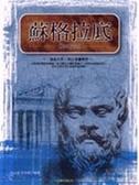 (二手書)蘇格拉底:「述而不作」的古希臘聖哲