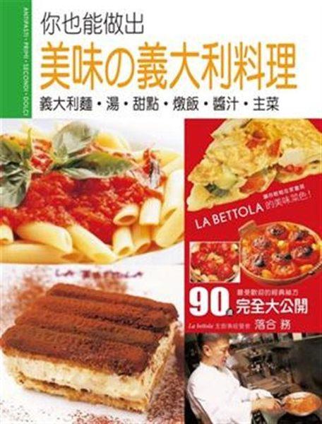 (二手書)美味的義大利料理