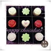 【Paggy Chocolate】比利時手工巧克力-9入盒裝