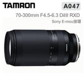 【免運分期零利率 】預購 3C LiFe TAMRON 70-300mm F4.5-6.3 DiIII RXD A047 E接環 (俊毅公司貨)