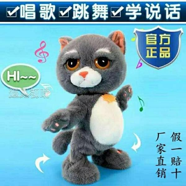 電動玩具趣巢抖喵斑布貓仿真電動毛絨兒童寶寶會唱歌跳舞學舌貓咪玩具 快速出貨