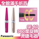 日本 Panasonic 國際牌 EH-SE60 360旋轉 燙睫毛器 電熱 睫毛夾 輕攜型【小福部屋】