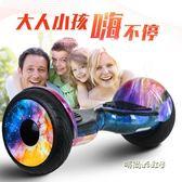 平衡車雙輪 成人越野智慧兩輪漂移車兒童體感代步電動滑板車MBS「時尚彩虹屋」