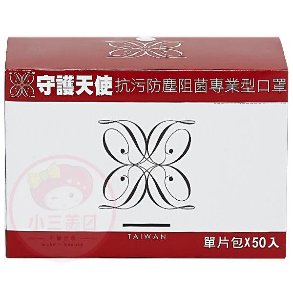 守護天使 抗污防塵阻菌專業型口罩(單片包50入/盒) 白【小三美日】