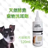 寵物大師 天然酵素洗耳劑 120ml 溫和抑菌清耳液 抗發炎 低刺激收斂抗敏、保濕不起泡