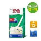 【買一箱送一箱】安怡高鈣牛乳1箱*12瓶