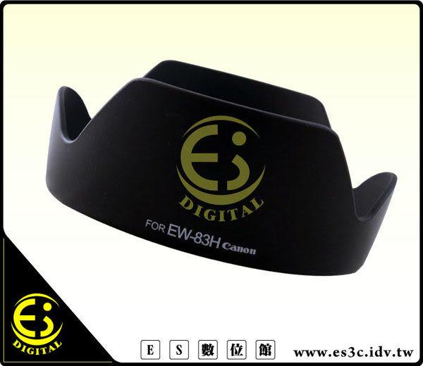 ES數位館 Canon EW-83H EF 24-105mm F4L IS USM太陽罩遮光罩 EW83H