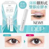 日本 D-UP Orishiki薄膜隱形式雙眼皮膠水 4ml【BG Shop】