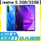 【晉吉國際】realme 5 4G+4G...