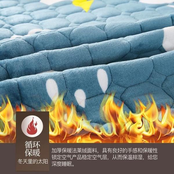 床墊 法蘭絨冬天保暖床墊榻榻米學生宿舍單人1.2m1.8米1.5雙人床褥墊被【幸福小屋】