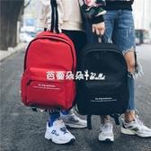 後背包 新款正韓帆布男女 百搭校園學生書包休閒簡約純色背包 『快速出貨』