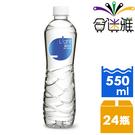 【免運直送】悅氏Light鹼性水550ml (24瓶/箱)