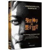 身體神學與整全信仰(台灣神學研究學院2020年雙連講座論文集)