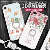 手機殼 景為iPhone8手機殼套蘋果7女款掛繩矽膠硬殼七p個性創意8plus全包 韓菲兒