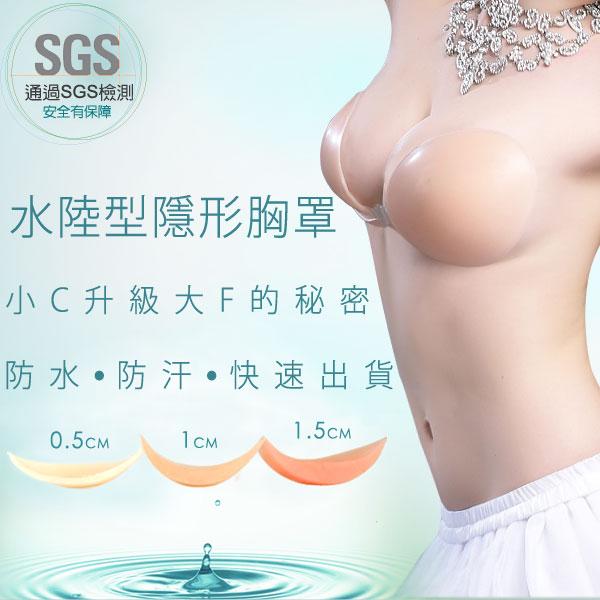 現貨 SGS水陸隱型胸罩內衣bra 3倍厚隱形胸罩、比基尼泳裝內衣胸貼bra蜜桃洋房_天然矽膠+生物烤膠