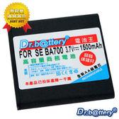 電池王 For Sony BA700高容量配件組 For MIRO ST23i/Neo MT15i/Neo V MT11i/Pro MK16i/Ray ST18i/Sony St21i Tipo