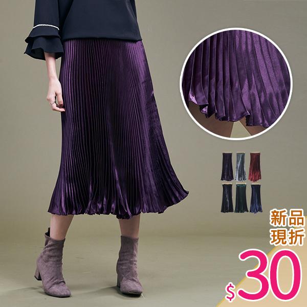時尚質感百摺長裙