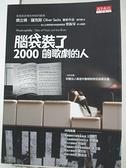 【書寶二手書T1/勵志_CRG】腦袋裝了2000齣歌劇的人_奧立佛薩克斯