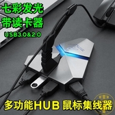 HUB集線器usb分線器3.0帶讀卡器2.0電腦擴展高速【雲木雜貨】
