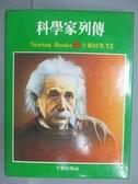 【書寶二手書T6/傳記_PMZ】科學家列傳_牛頓特集12