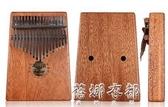 卡巴林琴卡林吧琴安比拉琴指拇琴指母琴卡林巴拇指琴17音初學者 歐韓流行館