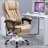 電腦椅家用辦公椅可躺老板椅子升降轉椅按摩靠背休閒擱腳座椅 新品全館85折 YTL