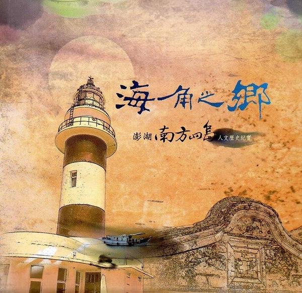 海角之鄉:澎湖南方四島人文歷史紀實(精裝)